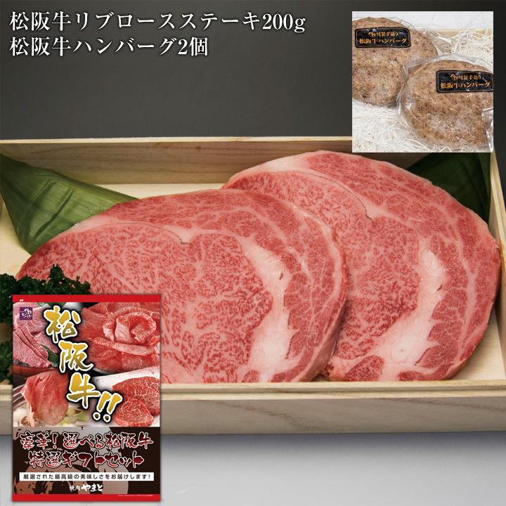 松阪牛目録ギフトBコース