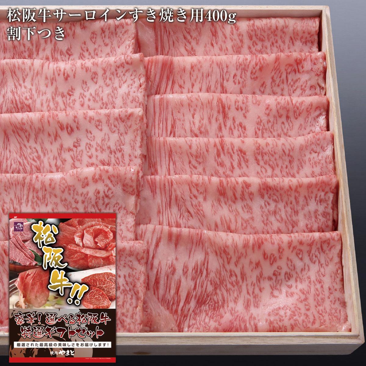 松阪牛目録ギフトCコース