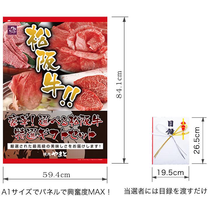 特大松阪牛目録ギフトAコース