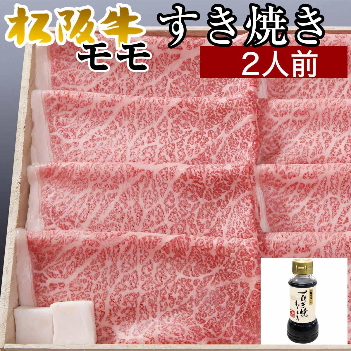 松阪牛モモ鉄板焼き用900g