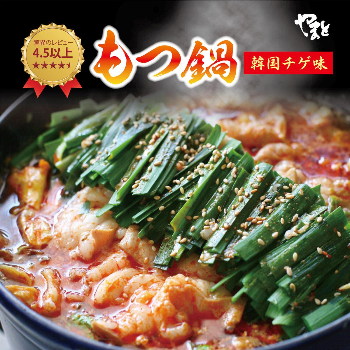 和牛もつ鍋韓国チゲ味500g×6セット