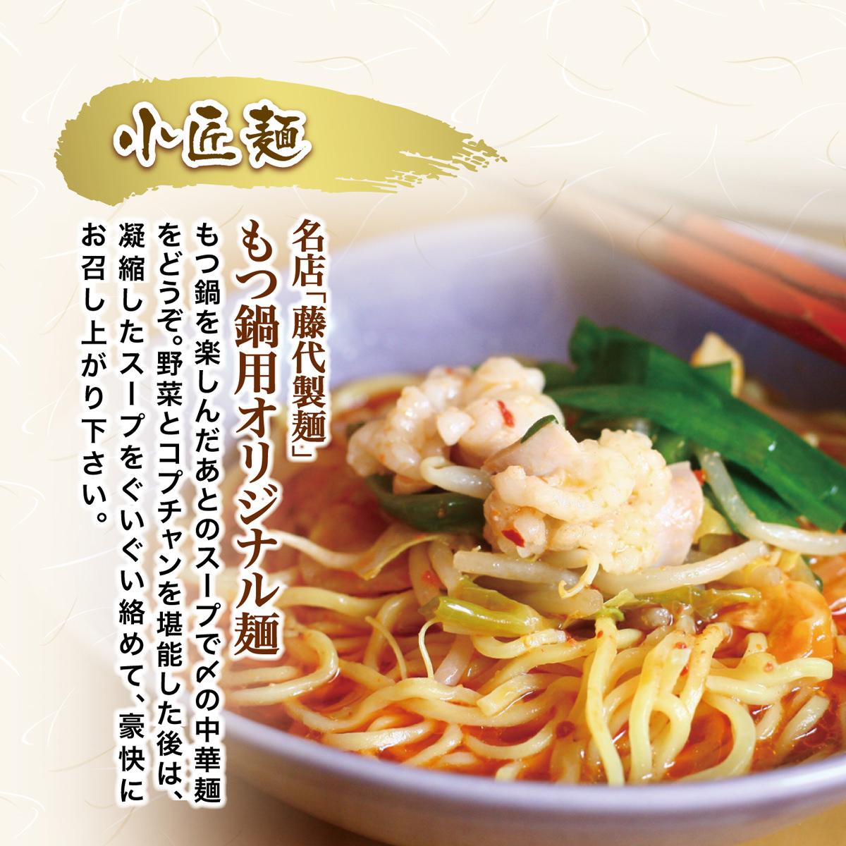 和牛もつ鍋韓国チゲ味3〜4人前×2セット