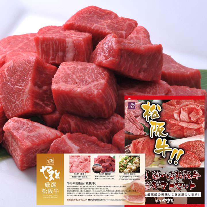 松坂牛お肉のギフト券Hタイプ