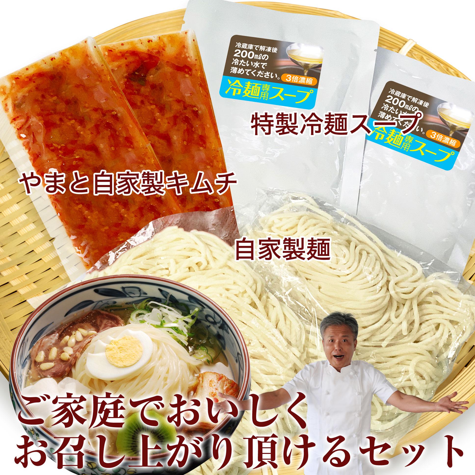 冷麺3食セット