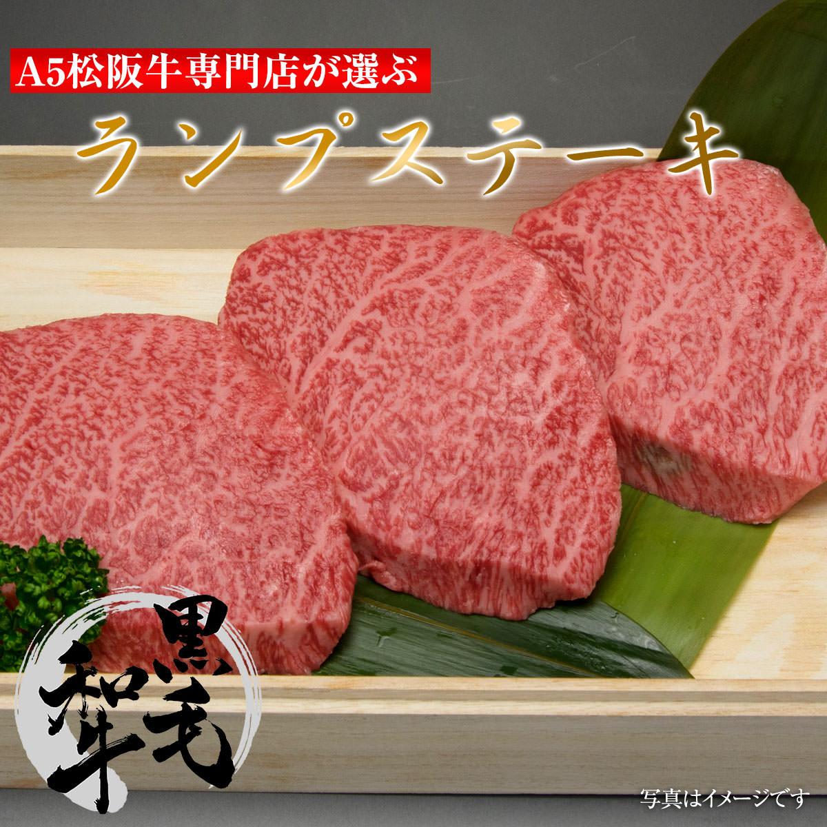 黒毛和牛ランプステーキ 100g×3枚セット