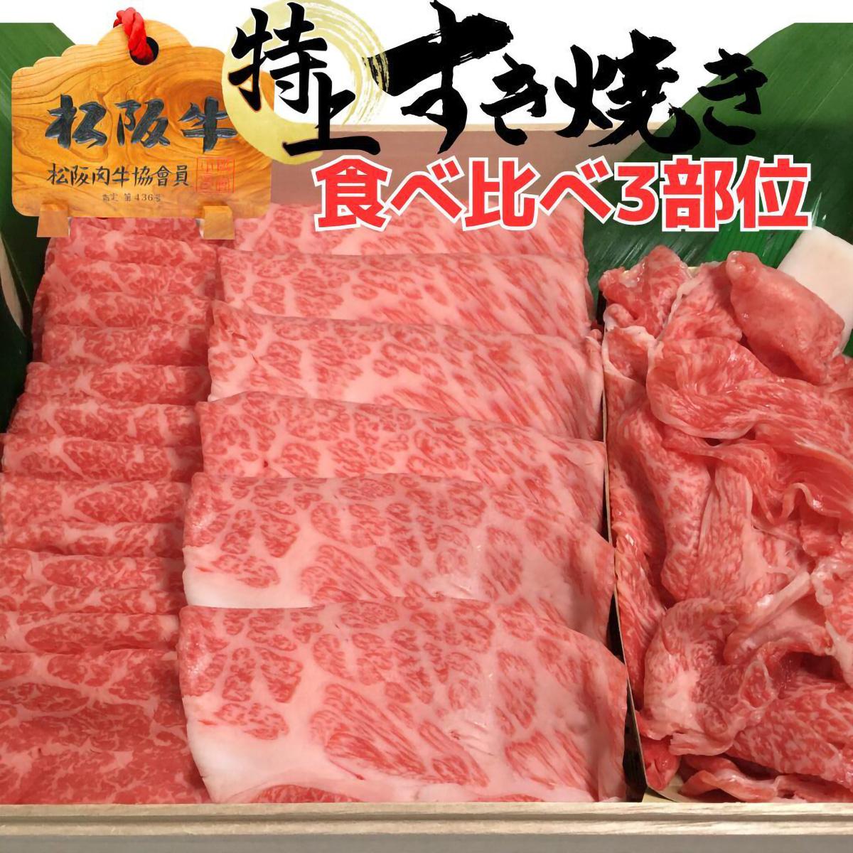 松阪牛上すき焼き3種食べ比べ