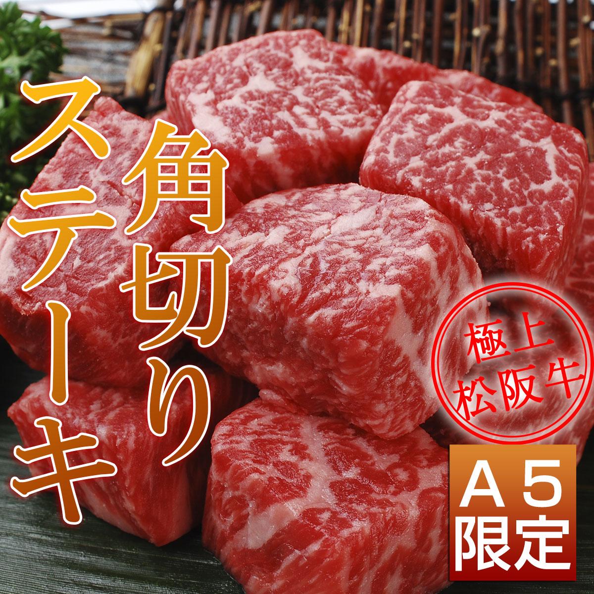 松阪牛ステーキ食べ比べセット4点GOLD(イチボ・トモサン・ダイヤ・角切り)