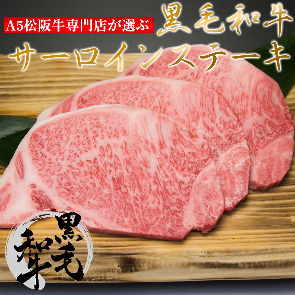 黒毛和牛サーロイン ステーキ200g×3枚