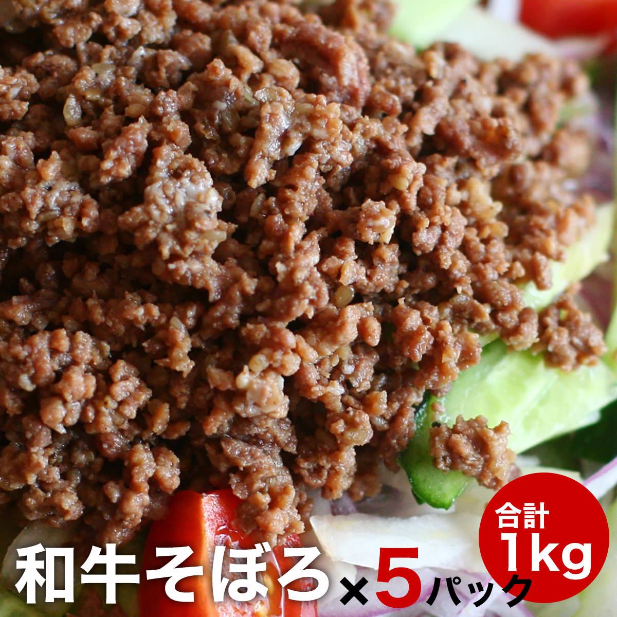 勝光治のおすすめ 和牛そぼろの肉200g×5パック