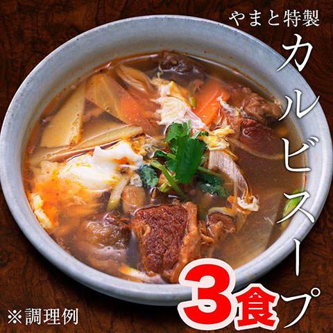 カルビスープ 3食