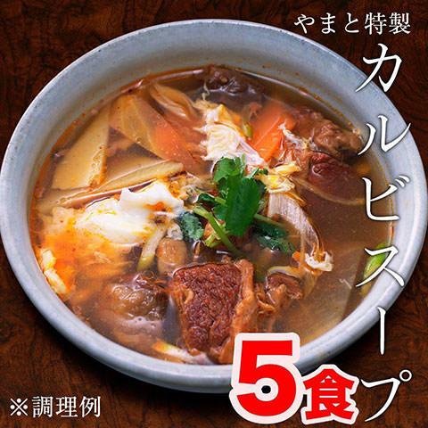 カルビスープ 5食
