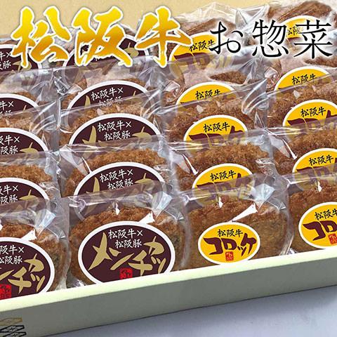 松阪牛コロッケ10個 松阪牛メンチ10個セット