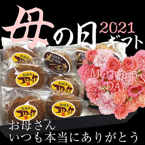 【母の日】松阪牛お惣菜デラックス Aセット