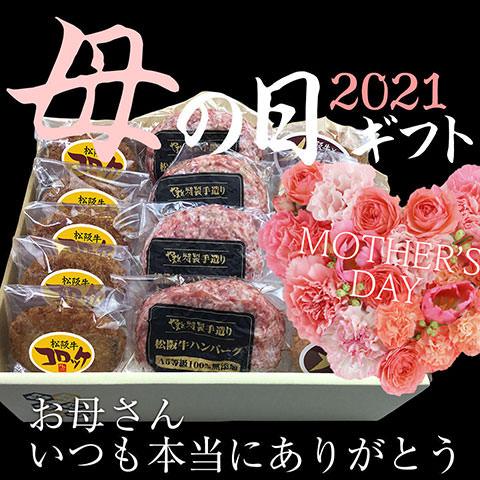 【母の日】松阪牛お惣菜デラックス Bセット