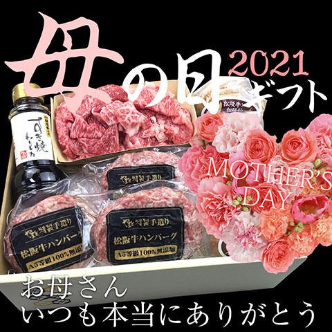 【母の日】 松阪牛お惣菜デラックス Cセット