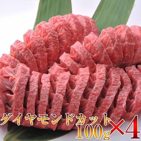 松阪牛モモ肉ダイヤモンドカット100g×4枚セット
