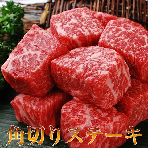松阪牛角切りステーキ