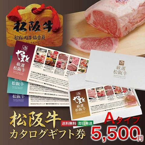松坂牛お肉のギフト券Aタイプ