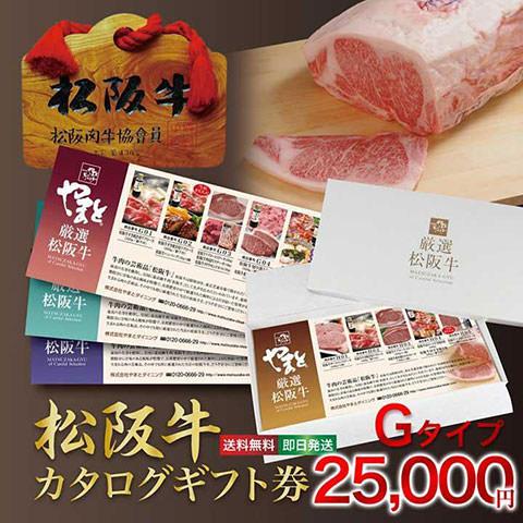 松阪牛 (松坂牛) お肉 の カタログ ギフト券 25000円 【送料無料】