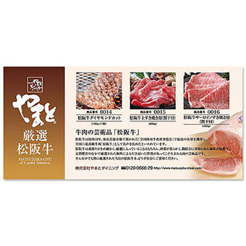 松阪牛(松坂牛)お肉のギフト券5500円〜全国送料無料