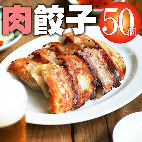 牛タン餃子50個