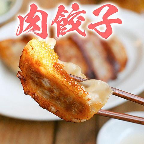 牛タン餃子
