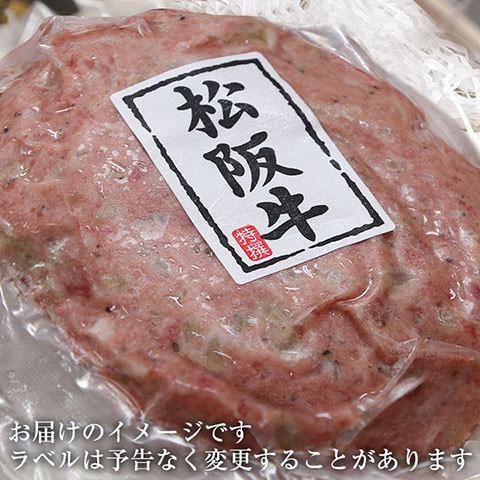 松阪牛ハンバーグ1個