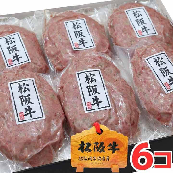 松阪牛ハンバーグ6個セット
