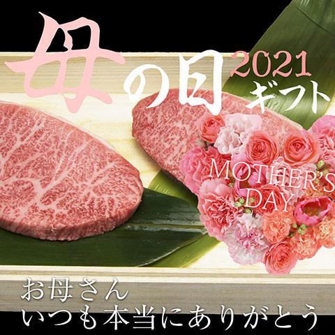 【母の日】松阪牛イチボステーキ 100g×2枚セット