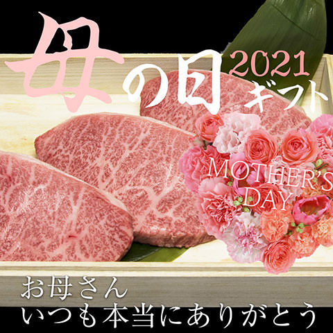 【母の日】松阪牛イチボステーキ 100g×3枚セット