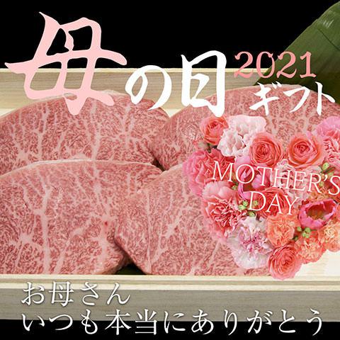 【母の日】松阪牛イチボステーキ 100g×4枚セット