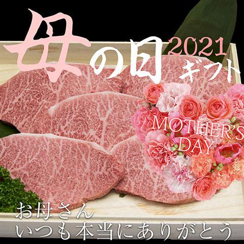 【母の日】松阪牛イチボステーキ100g×5枚セット