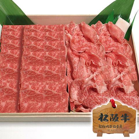 松阪牛モモと切り落としの食べ比べセット