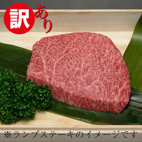 【簡易包装】不揃い 黒毛和牛モモステーキ 100g×3枚