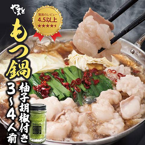 柚子胡椒付き もつ鍋 3〜4人前