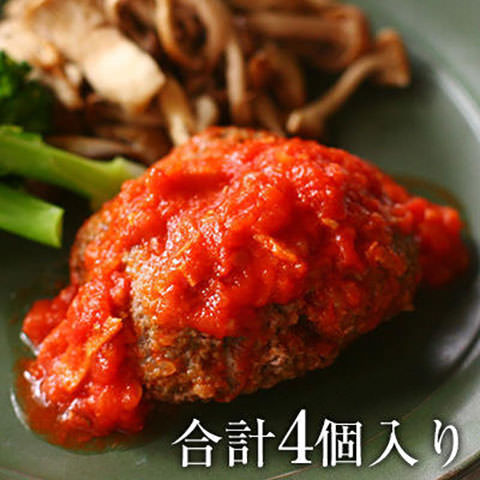 勝光治のおすすめ 煮込みハンバーグトマト味4個入り
