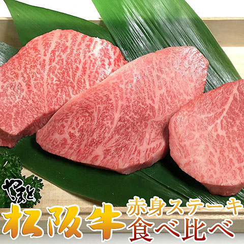 松阪牛食べ比べセット