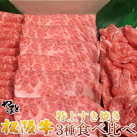 松阪牛極みすき焼き3部位食べ比べ