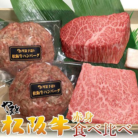 松阪牛赤身食べ比べセットお徳用