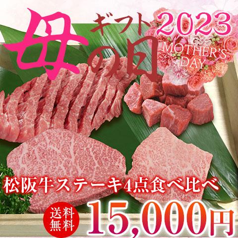 【母の日】松阪牛ステーキ食べ比べセット