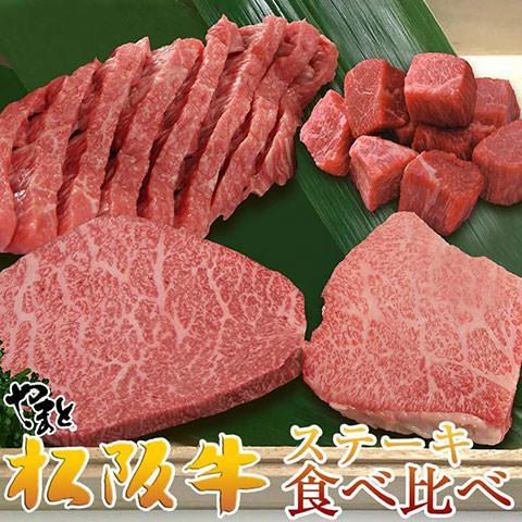 松阪牛ステーキ食べ比べ4点SILVER(シンシン・トモサン・ダイヤ・角切り)