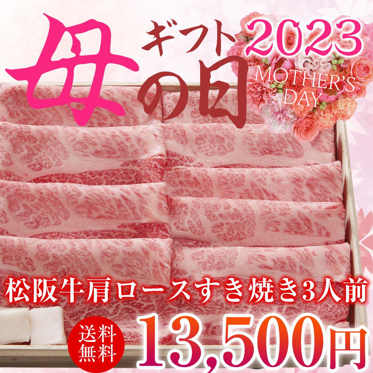 【母の日】松阪牛 肩ロース すき焼き用300g