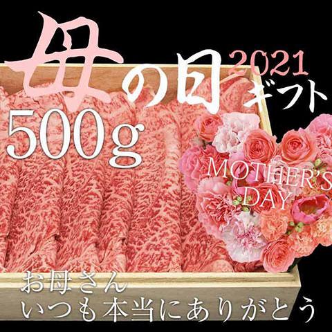 【母の日】松阪牛 肩ロース すき焼き用500g