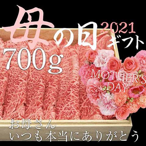 【母の日】松阪牛 肩ロース すき焼き用700g