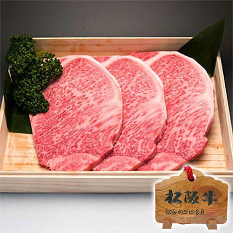【送料無料】松阪牛サーロインステーキ 200g×3枚