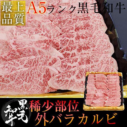 黒毛和牛A5 外バラ(タテバラ)500g