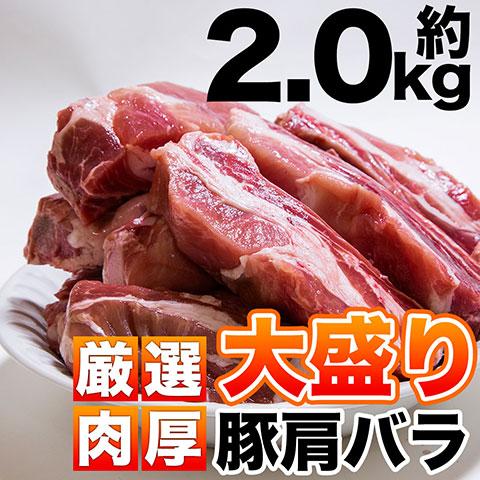 スペアリブメガ盛り 約1.8kg