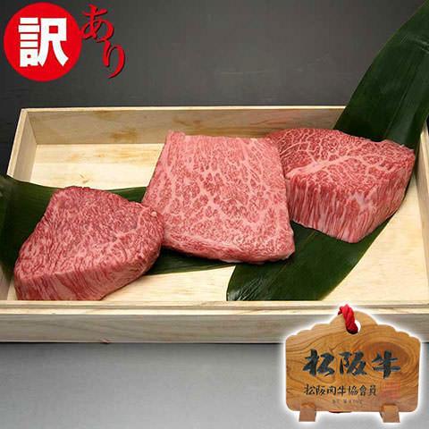 不揃い松阪牛モモステーキ 100g×3枚セット