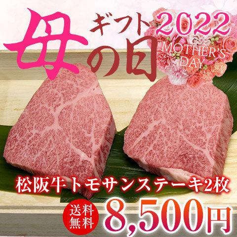 【母の日】松阪牛トモサンステーキ100g×2枚