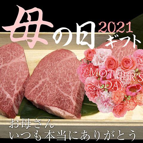 【母の日】松阪牛トモサンステーキ100g×3枚